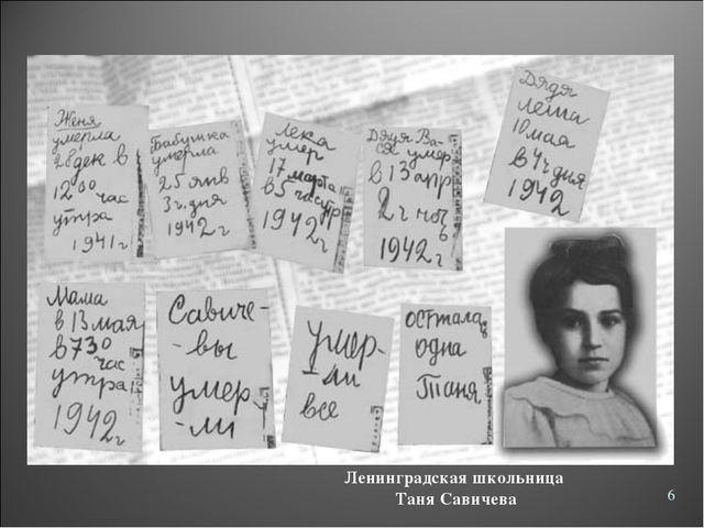 * Ленинградская школьница Таня Савичева