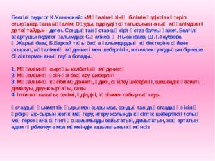 Белгілі педагог К.Ушинский: «Мұғалім-өзінің білімін үздіксіз көтеріп отырғанд