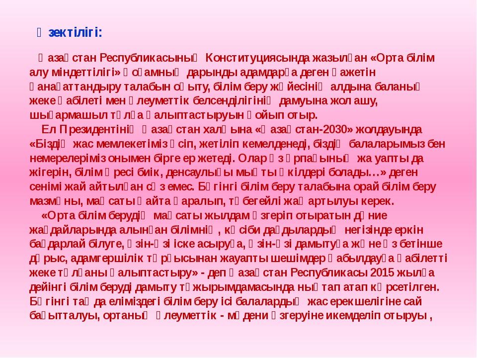 Өзектілігі: Қазақстан Республикасының Конституциясында жазылған «Орта білім а...