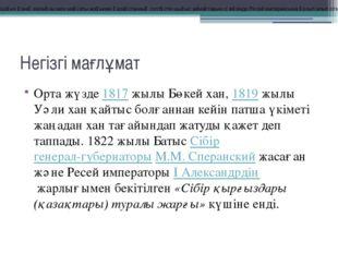 Негізгі мағлұмат Орта жүзде1817жылы Бөкей хан,1819жылы Уәли хан қайтыс бо