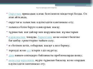 Округтық приказдың негізгі міндеттері Округтықприказдың қатаң белгіленген мі