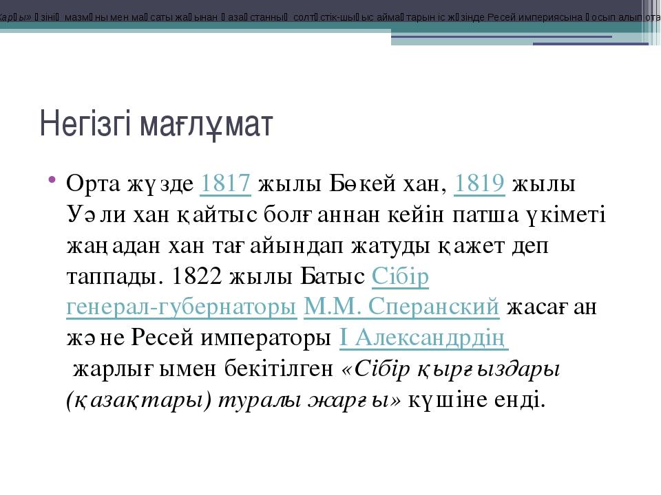 Негізгі мағлұмат Орта жүзде1817жылы Бөкей хан,1819жылы Уәли хан қайтыс бо...