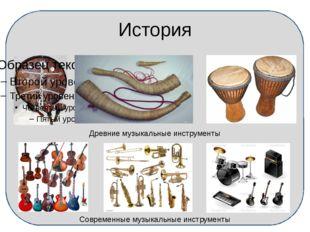 История Древние музыкальные инструменты Современные музыкальные инструменты