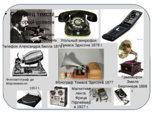 Телефон Александра Белла 1876 г. Фоноавтограф де Мартинвилля 1857 г. Фоногра
