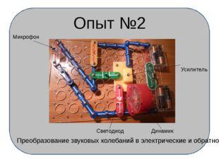 Опыт №2 Микрофон Светодиод Динамик Усилитель Преобразование звуковых колебани