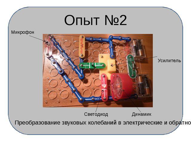 Опыт №2 Микрофон Светодиод Динамик Усилитель Преобразование звуковых колебани...
