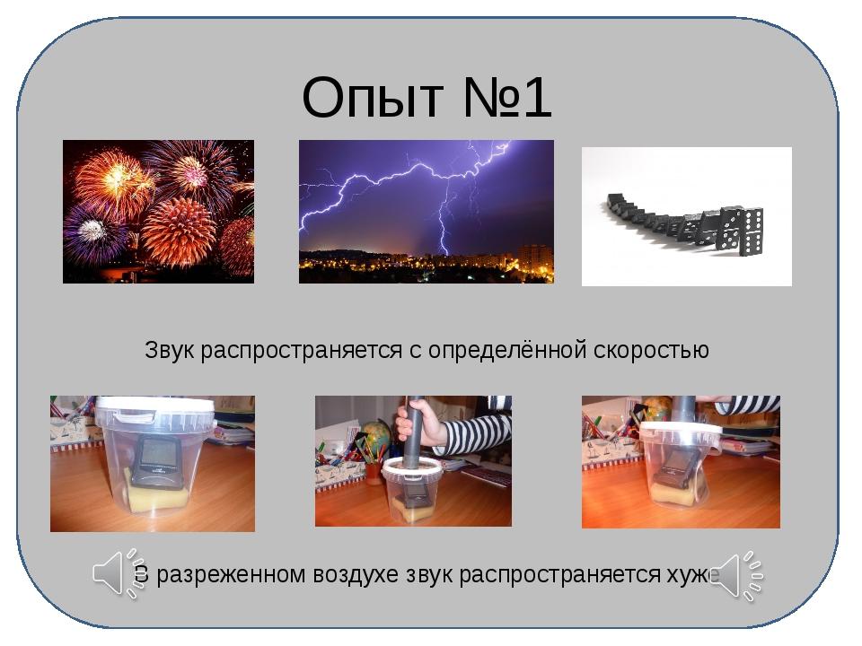 Опыт №1 Звук распространяется с определённой скоростью В разреженном воздухе...