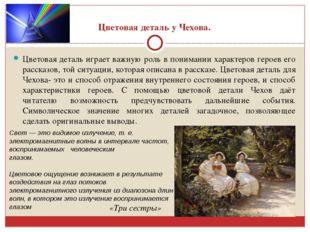 Цветовая деталь у Чехова. Цветовая деталь играет важную роль в понимании хара