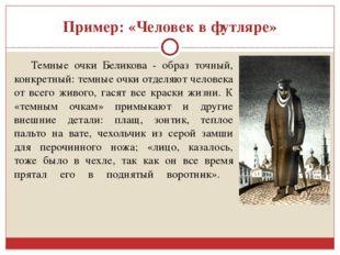 Пример: «Человек в футляре» Темные очки Беликова - образ точный, конкретный: