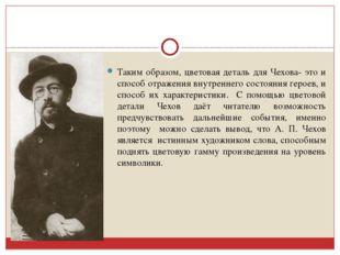 Таким образом, цветовая деталь для Чехова- это и способ отражения внутреннег