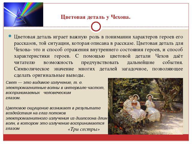 Цветовая деталь у Чехова. Цветовая деталь играет важную роль в понимании хара...