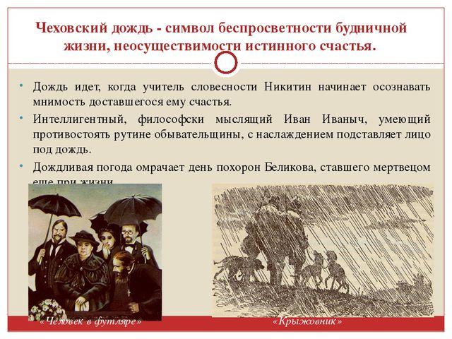 Чеховский дождь - символ беспросветности будничной жизни, неосуществимости и...