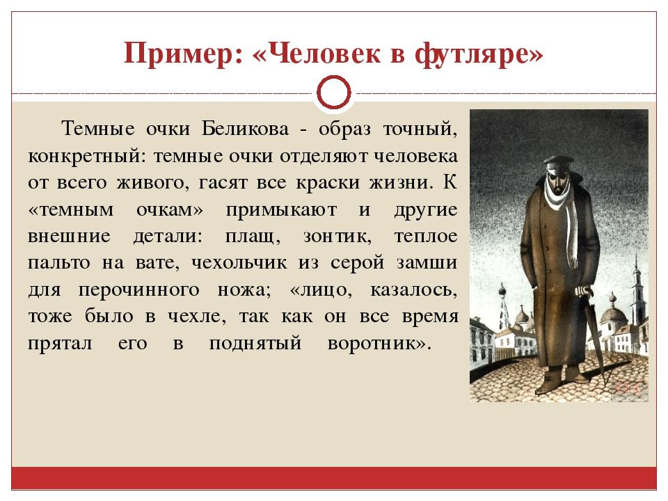 Пример: «Человек в футляре» Темные очки Беликова - образ точный, конкретный:...
