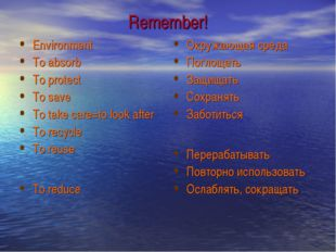 Remember! Environment To absorb To protect To save To take care=to look after