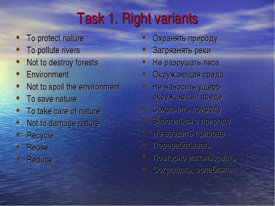 Task 1. Right variants To protect nature To pollute rivers Not to destroy for...