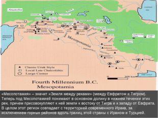 «Месопотамия» – значит «Земля между реками» (между Евфратом и Тигром). Теперь