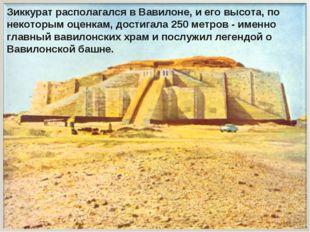 Зиккурат располагался в Вавилоне, и его высота, по некоторым оценкам, достига