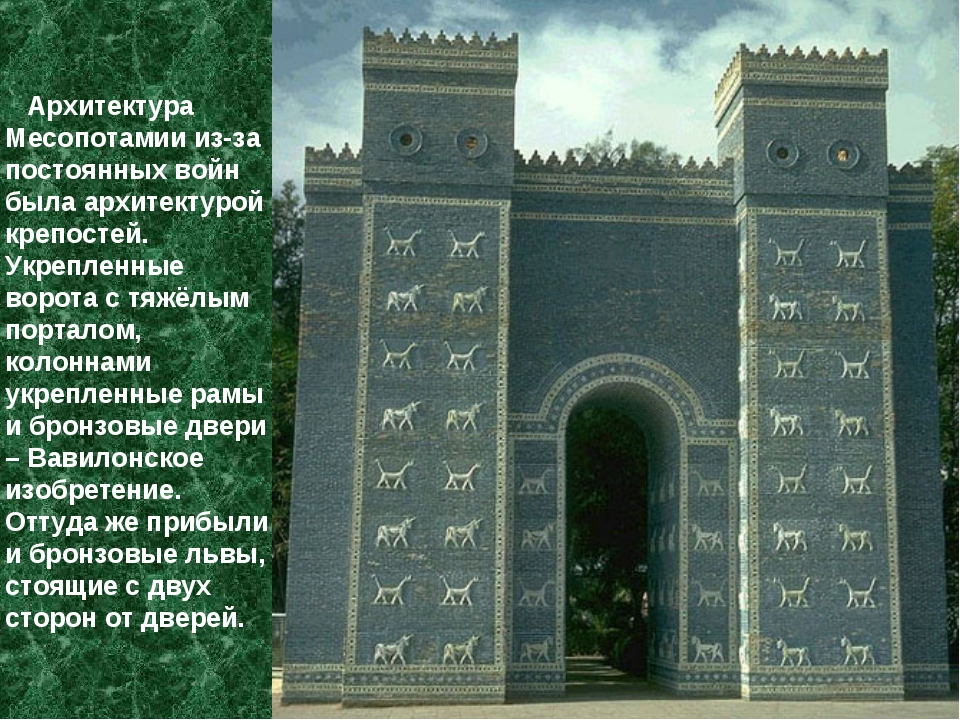 Архитектура Месопотамии из-за постоянных войн была архитектурой крепостей. У...