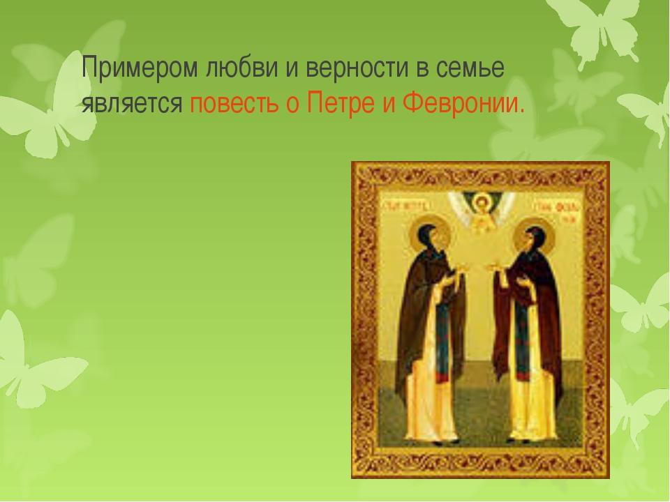 Примером любви и верности в семье является повесть о Петре и Февронии.