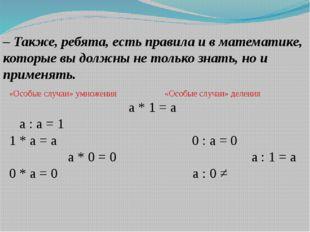 – Также, ребята, есть правила и в математике, которые вы должны не только зна