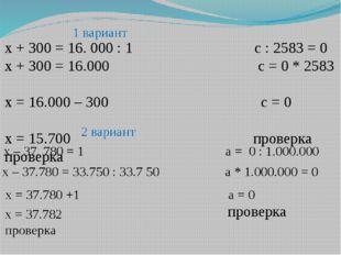 х + 300 = 16. 000 : 1 с : 2583 = 0 х + 300 = 16.000 с = 0 * 2583 х = 16.000 –