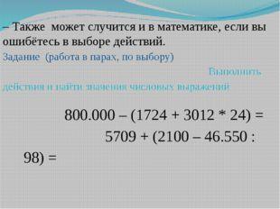 – Также может случится и в математике, если вы ошибётесь в выборе действий. З