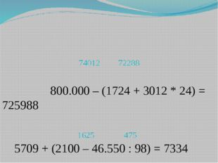 74012 72288 800.000 – (1724 + 3012 * 24) = 725988 1625 475 5709 + (2100 – 46