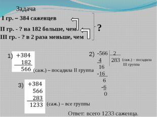 Задача I гр. – 384 саженцев II гр. - ? на 182 больше, чем  ? III гр. - ? в