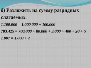 б) Разложить на сумму разрядных слагаемых. 1.100.000 = 1.000 000 + 100.000 78