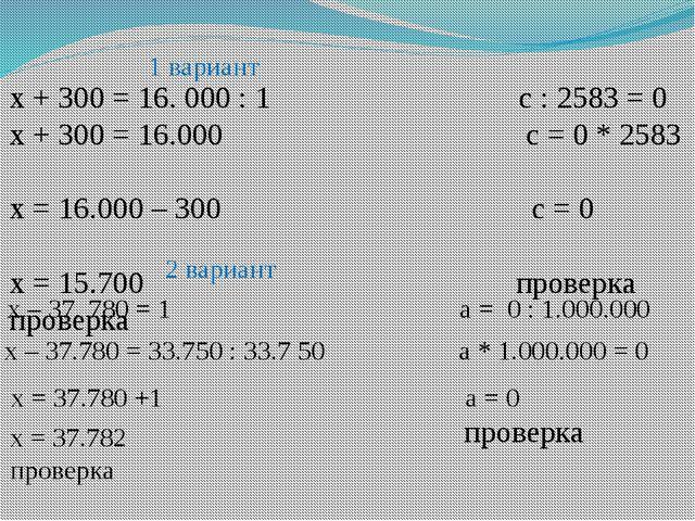 х + 300 = 16. 000 : 1 с : 2583 = 0 х + 300 = 16.000 с = 0 * 2583 х = 16.000 –...