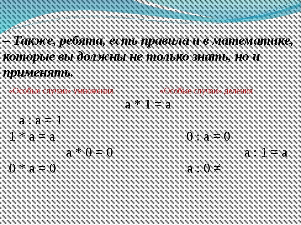 – Также, ребята, есть правила и в математике, которые вы должны не только зна...