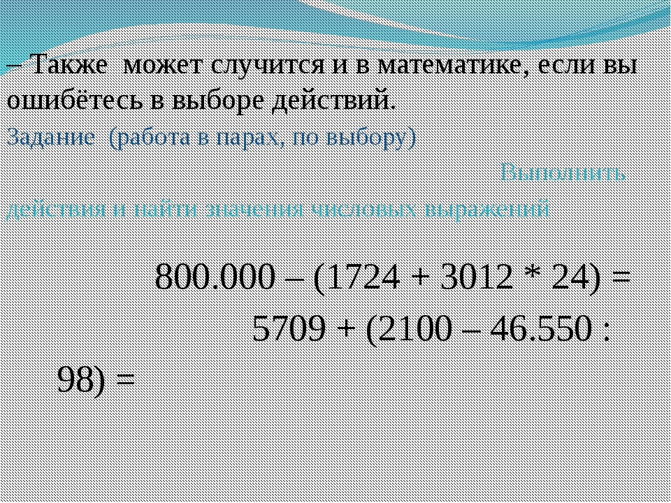 – Также может случится и в математике, если вы ошибётесь в выборе действий. З...