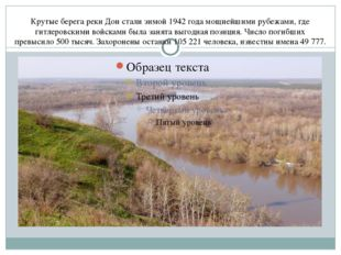 Крутые берега реки Дон стали зимой 1942 года мощнейшими рубежами, где гитлеро