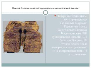 Николай Львович очень хотел установить хозяина найденной книжки. Теперь мы т