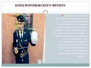 Житель села Дубрава Богучарского района Новиков родился после Великой Отечест