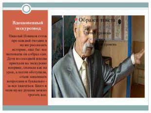 Вдохновенный экскурсовод Николай Новиков готов про каждый гвоздик в музее рас