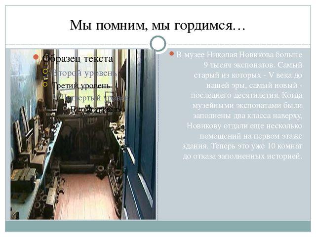 Мы помним, мы гордимся… В музее Николая Новикова больше 9 тысяч экспонатов. С...