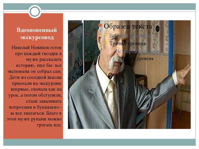 Вдохновенный экскурсовод Николай Новиков готов про каждый гвоздик в музее рас...