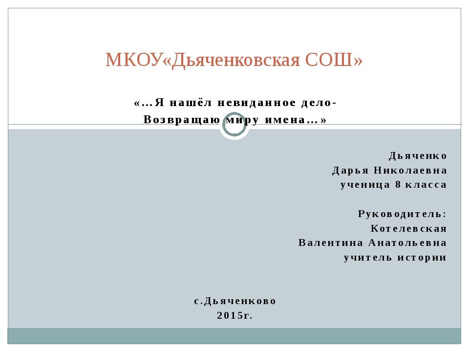 «…Я нашёл невиданное дело- Возвращаю миру имена…»   Дьяченко Дарья Николаев...