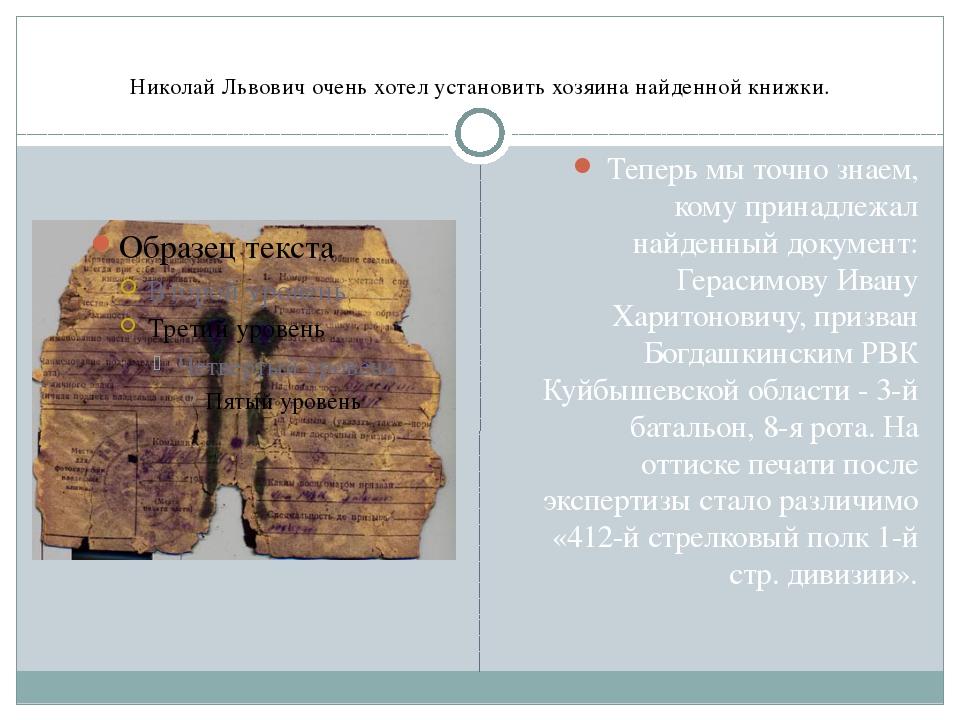 Николай Львович очень хотел установить хозяина найденной книжки. Теперь мы т...