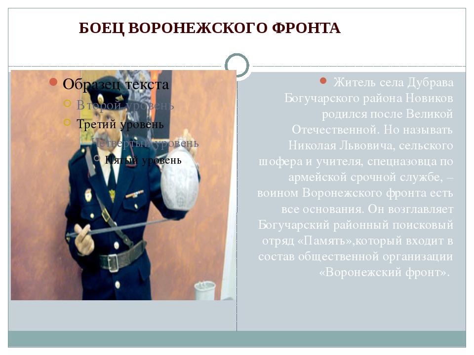 Житель села Дубрава Богучарского района Новиков родился после Великой Отечест...