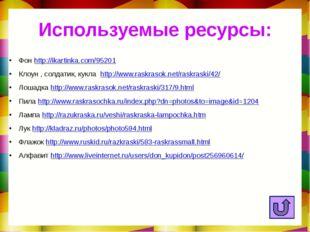 Используемые ресурсы: Фон http://ikartinka.com/95201 Клоун , солдатик, кукла