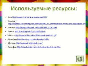 Используемые ресурсы: Ведро http://raskraski-online-besplatno.ru/raskraska-s-