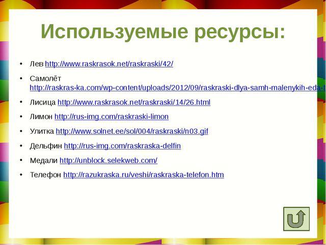 Используемые ресурсы: Ведро http://raskraski-online-besplatno.ru/raskraska-s-...