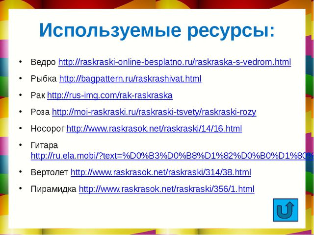 Используемые ресурсы: Гриб http://www.raskrasok.net/raskraski/356/5.html Матр...