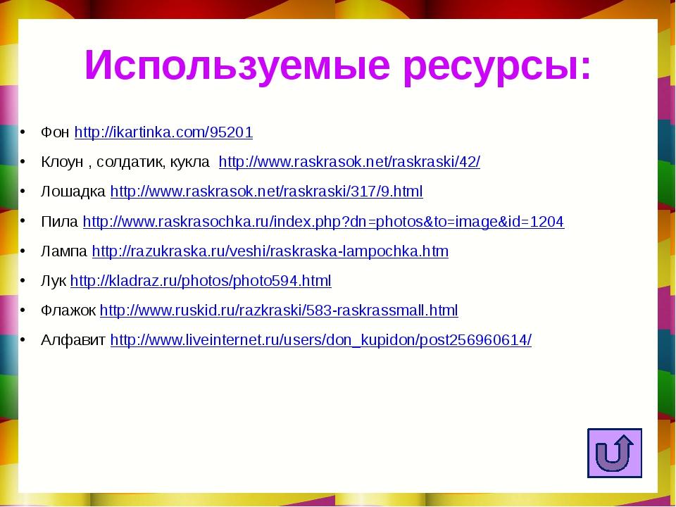 Используемые ресурсы: Фон http://ikartinka.com/95201 Клоун , солдатик, кукла...