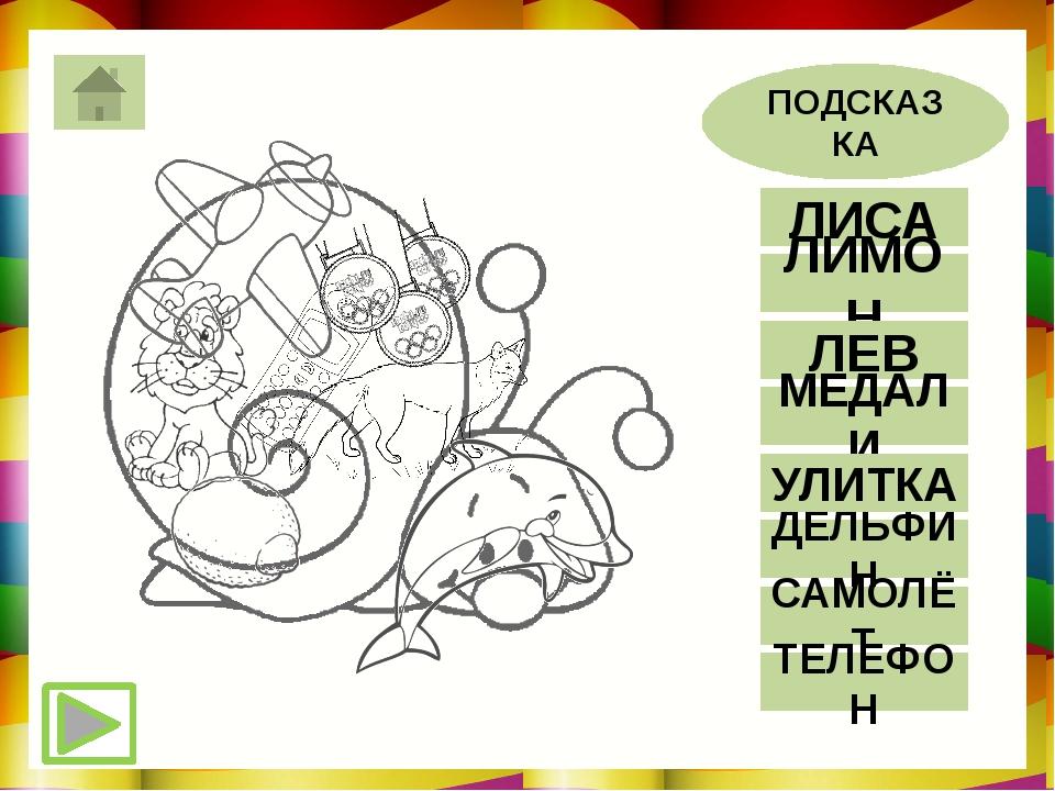 Используемые ресурсы: Лев http://www.raskrasok.net/raskraski/42/ Самолёт http...