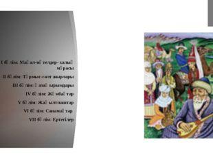 І бөлім: Мақал-мәтелдер- халық мұрасы ІІ бөлім: Тұрмыс-салт жырлары ІІІ бөлі