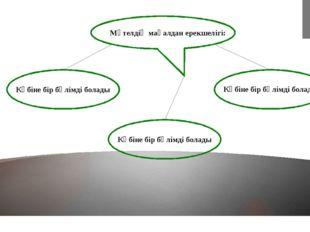 Мәтелдің мақалдан ерекшелігі: Көбіне бір бөлімді болады Көбіне бір бөлімді б