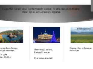 Қазақтың халық ауыз әдебиетіндегі маржан сөздер-мақал-мәтелдер. Отан, туған ж